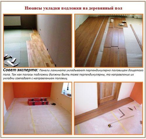 laminat-na-staryj-pol_5
